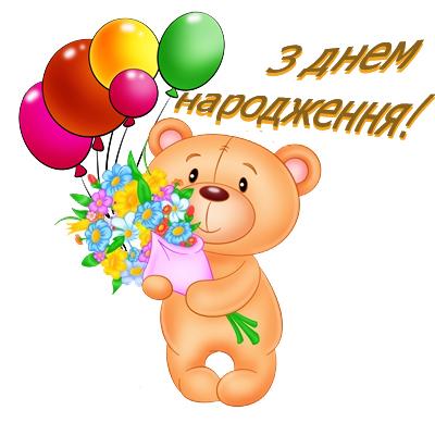 Привітання дівчинці з днем народженням