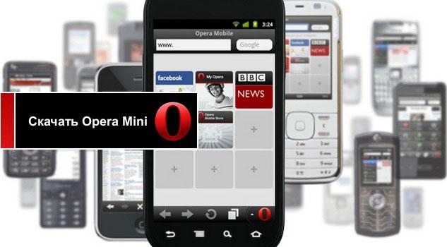Opera Mini Скачать На Телефон Android