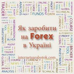 Як заробити на Forex